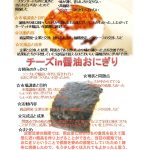 1_kome_onigiri